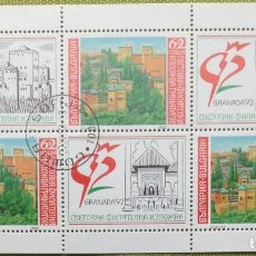 Sellos: BULGARIA SELLO NUEVO DE 1992 GRANADA. Lote 144625102