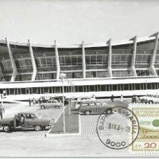 Sellos: 1984. BULGARIA. MÁXIMA/MAXIMUM CARD. SELLO YVERT 1608. VARNA. PALACIO DE CULTURA Y DEPORTES. SPORTS.. Lote 147560498