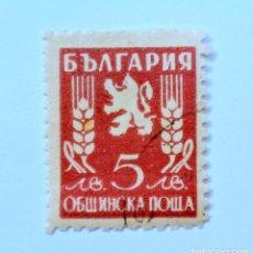 Sellos: SELLO POSTAL BULGARIA 1950, 1 CT, LEON DE BULGARIA, USADO. Lote 149913622