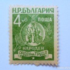 Sellos: SELLO POSTAL BULGARIA 1952, 4 ЛВ, ANVERSO DE LA MEDALLA, SIN USAR. Lote 150044262