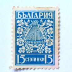 Sellos: SELLO POSTAL BULGARIA 1957, 15 CT, BEEHIVE , COLMENA, SIN USAR. Lote 150046450