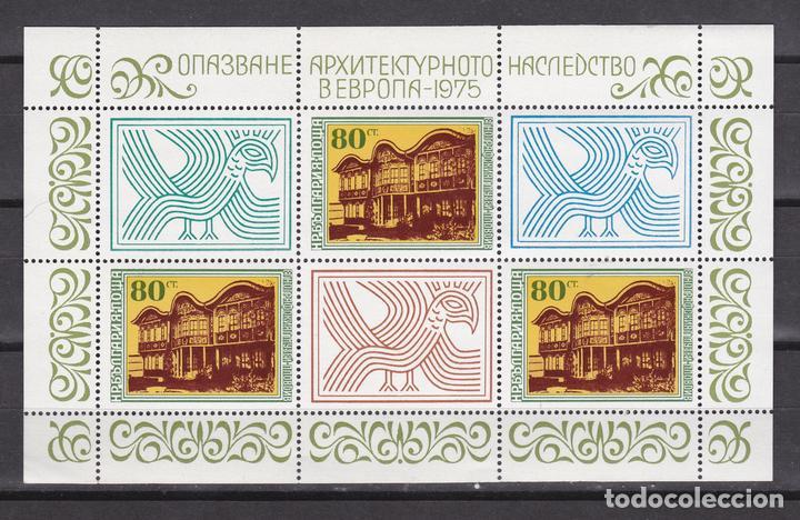 BULGARIA AÑO 1975 SELLOS NUEVOS ** (NMH) LOTE - 12 (Sellos - Extranjero - Europa - Bulgaria)