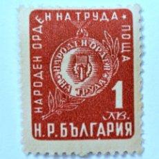 Sellos: SELLO POSTAL BULGARIA 1952, ORDER OF LABOR REVERSE OF MEDAL , SIN USAR. Lote 154058858