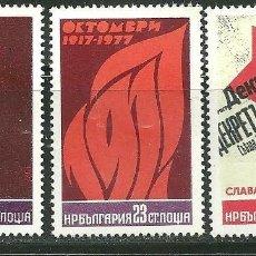 Sellos: BULGARIA 1977 IVERT 2346/48 *** 60º ANIVERSARIO DE LA REVOLUCIÓN DE OCTUBRE - LENIN. Lote 154805602