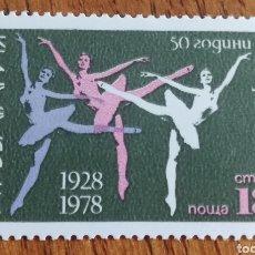 Sellos: BULGARIA : BALLET BÚLGARO 1978,MNH.. Lote 155129154