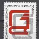 Sellos: BULGARIA 1986 - SELLO USADO. Lote 164888234