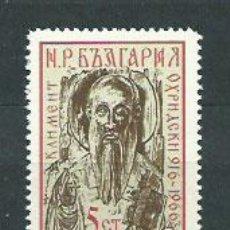 Sellos: BULGARIA - CORREO 1966 YVERT 1451 ** MNH SAN CLEMENT. Lote 164993242