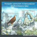 Sellos: BULGARIA - HOJAS 2002 YVERT 205 ** MNH FAUNA. Lote 164999110