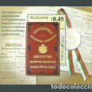 Sellos: BULGARIA - HOJAS 2004 YVERT 215 ** MNH. Lote 164999138
