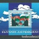 Sellos: BULGARIA - HOJAS 2007 YVERT 239 ** MNH. Lote 164999174