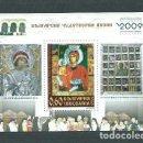 Sellos: BULGARIA - HOJAS 2008 YVERT 250 ** MNH ICONO. Lote 164999198
