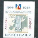 Sellos: BULGARIA - HOJAS 1964 YVERT 13 ** MNH DEPORTES. Lote 164999222