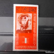 Sellos: BULGARIA 1974, ICONO DE SAN TEODORO, YT 2114. Lote 167004192