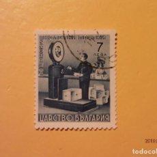 Sellos: BULGARIA - CORREOS - PESAJE DE PAQUETES POSTALE.. Lote 170103336