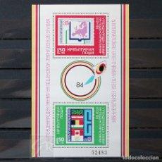 Sellos: BULGARIA 1984 ~ NUEVO MNH 5/5 ~ HB EXPOSICIÓN FILATÉLICA INTERNACIONAL DE ESSEN. Lote 170985318