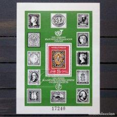 Sellos: BULGARIA 1979 ~ NUEVO MNH 5/5 ~ HB EXPOSICIÓN FILATÉLICA INTERNACIONAL PHILASERDICA '79 DE SOFÍA. Lote 170985787