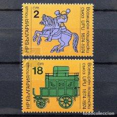 Sellos: BULGARIA 1974 ~ NUEVO MNH 5/5 ~ ANIVERSARIO DE LA UNIÓN POSTAL UNIVERSAL UPU. Lote 170986014