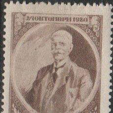 Sellos: LOTE E SELLOS SELLO BULGARIA AÑO 1920 NUEVO. Lote 173916662