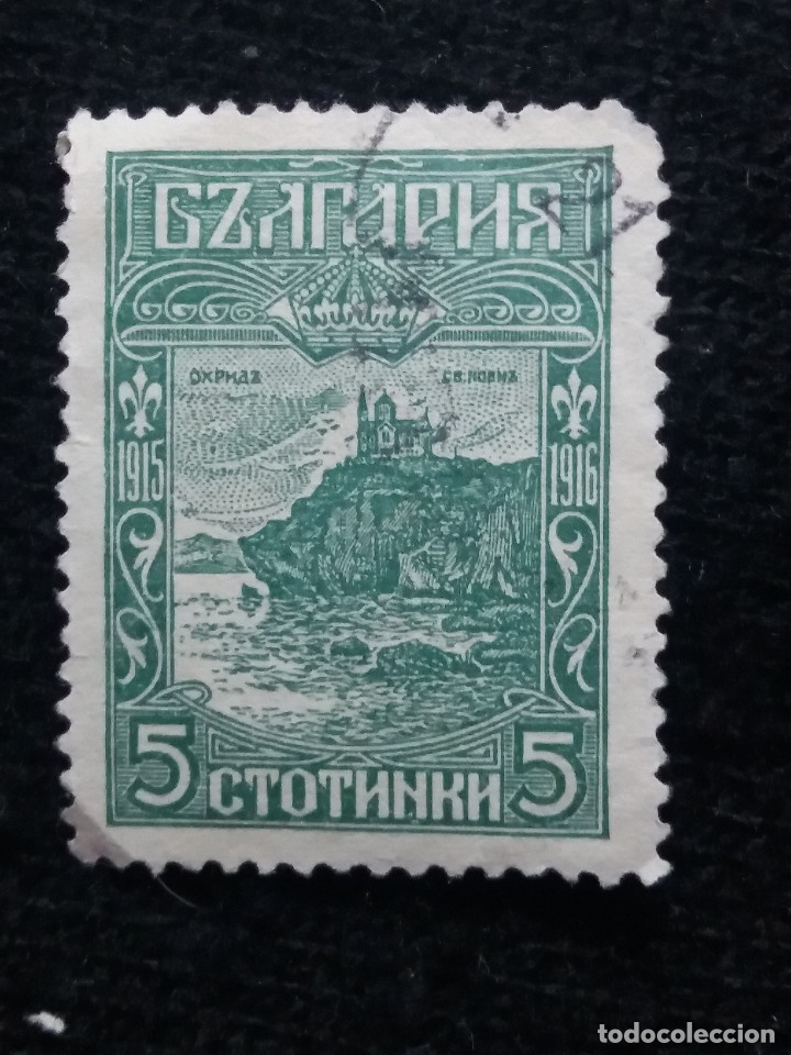 BULGARIA, 5 CTOTHNKN, AÑO 1918, SIN USAR (Sellos - Extranjero - Europa - Bulgaria)