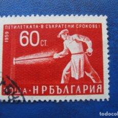 Sellos: -BULGARIA 1960, METALURGIA, YVERT 1002. Lote 179145587