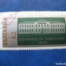 Sellos: -BULGARIA 1971, LICEO DE BELGRADO, YVERT 1843. Lote 179147967
