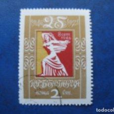 Sellos: -BULGARIA 1971, 25 ANIV.DE LA REPUBLICA, YVERT 1887. Lote 179148218