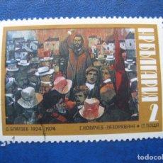 Sellos: -BULGARIA 1974, DIMITRI BLAGAEV, YVERT 2063 . Lote 179148491