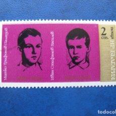 Sellos: -BULGARIA 1975, YVERT 2143. Lote 179148600