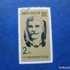 Sellos: -BULGARIA 1975, IVAN VAZOV, YVERT 2158. Lote 179148731