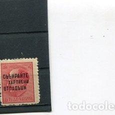Sellos: SELLOS BULGARIA ANTIGUOS GUERRA SOBRECARGA. Lote 180172568
