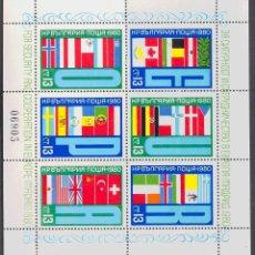 Sellos: BULGARIA, HOJA BLOQUE. MNH **YV . 1980. HOJA BLOQUE. MAGNIFICA. (MICHEL BL100) REF: 67134. Lote 183145970