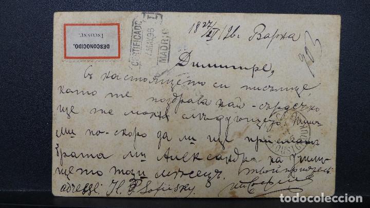 Sellos: ENTERO POSTAL DE BULGARIA CIRCULADO AÑO 1896 CON SELLO DESCONOCIDO - Foto 6 - 183206090