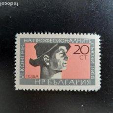 Sellos: BULGARIA 1966 YVERT 1405** MNH SIN CHARNELA. Lote 184629171