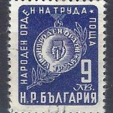 Sellos: BÚLGARIA - SELLO USADO. Lote 195087567