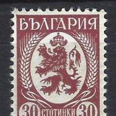 Sellos: BÚLGARIA - SELLO NUEVO **. Lote 195088091