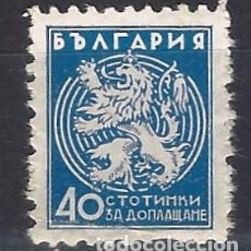 Sellos: BÚLGARIA - SELLO NUEVO **. Lote 195088116