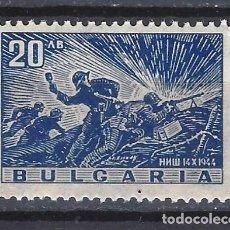 Sellos: BÚLGARIA - SELLO NUEVO **. Lote 195088356