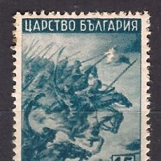 Sellos: BÚLGARIA - SELLO NUEVO **. Lote 195088438
