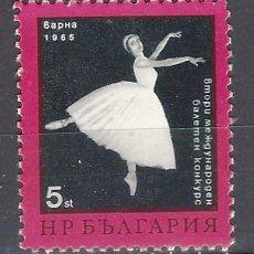 Sellos: BÚLGARIA - SELLO NUEVO **. Lote 195088466