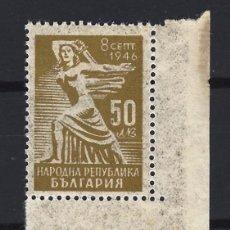 Sellos: BÚLGARIA - SELLO NUEVO ** EN BORDE DE HOJA. Lote 195088551