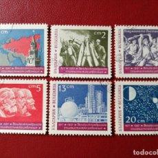 Sellos: BULGARIA - VALOR FACIAL 1, 2, 3, 5, 13 Y 20 CM- AÑO 1967 - SERIE ASTROFILATELIA - YV 1529 A 1534. Lote 198665232