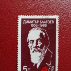 Sellos: BULGARIA - VALOR FACIAL 5 CT - AÑO 1986 - D. BLAGOEV - YV 2985 - CON GOMA Y MATASELLOS DE FAVOR. Lote 198667038