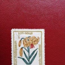 Sellos: BULGARIA - VALOR FACIAL 1 CM - FLOR - CON MATASELLOS DE FAVOR. Lote 198762085