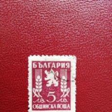 Sellos: BULGARIA - VALOR FACIAL 5 - CON GOMA Y MATASELLOS DE FAVOR. Lote 198762605