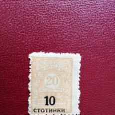 Sellos: BULGARIA - VALOR FACIAL 20 - SOBRECARGADO 10 - CON GOMA. Lote 198763892