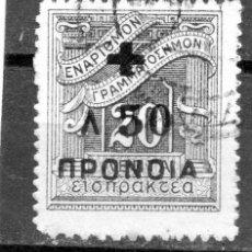 Sellos: ++ SELLO DE BULGARIA USADO. Lote 202657551
