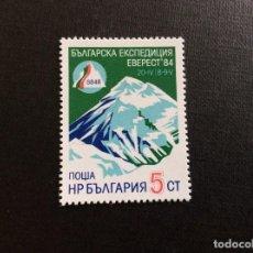 Sellos: BULGARIA Nº YVERT 2844** AÑO 1984.EXPEDICION BULGARA AL EVEREST. SERIE CON CHARNELA. Lote 203724665