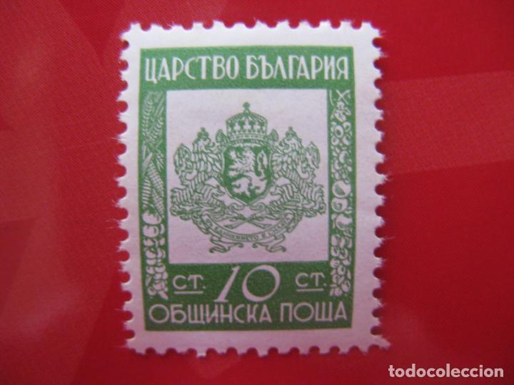 +BULGARIA 1942, SELLO DE SERVICIO YVERT 1 (Sellos - Extranjero - Europa - Bulgaria)