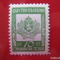 Sellos: +BULGARIA 1942, SELLO DE SERVICIO YVERT 1. Lote 205440345
