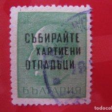 Sellos: +BULGARIA 1945, SELLO DE GUERRA, YVERT 1. Lote 205440526